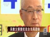 [海峡两岸]吴敦义探望抗议台当局团体
