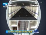[湖北新闻]世界首条公铁合建越江隧道在汉贯通