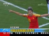 [新闻30分]女足亚洲杯 中国击败泰国队获季军
