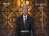 《百家讲坛》 20180421 《国史通鉴》(隋唐五代篇) 20 盛世之中