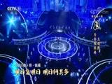 [经典咏流传 纯享版]《明日歌》 演唱:王俊凯