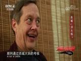 """《外国人在中国》西城""""洋大妈"""" 00:26:21"""