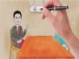 """《党员刘栋的一封""""邀请信""""》丹阳市委组织部(微动画类) 00:04:49"""