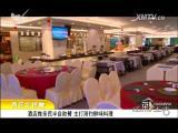 炫彩生活 2018.04.22 - 厦门电视台 00:04:57
