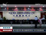 海西财经报道 2018.04.20 - 厦门电视台 00:09:32