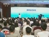 [视频]聚焦首届数字中国建设峰会