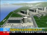 [新闻30分]《2018中国核能发展报告》发布 我国核电安全保持国际先进水平