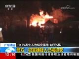 [新闻30分]广东清远 一KTV发生人为纵火事件 18死5伤 警方:犯罪嫌疑人已被抓获