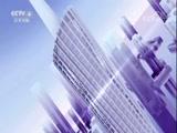 5集系列片《天路之光》(1) 巡天勘海 走遍中国 2018.04.23 - 中央电视台 00:25:48