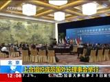 [新闻30分]北京 上合组织成员国外长理事会举行