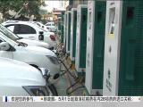 """被""""制约""""的纯电动汽车:充电桩故障多、效率低"""