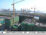 厦视新闻 2018.04.25 - 厦门电视台 00:24:33
