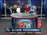 抢人大战正酣,毕业生该怎样把握机会? TV透 2018.4.25 - 厦门电视台 00:24:54