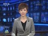 """[视频]【央视短评】精神上的""""钙""""决不能丢"""