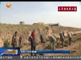[甘肃新闻]福州·定西生态扶贫项目助推脱贫攻坚