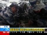 [朝闻天下]空军 重装连投 锤炼空降兵远程投送能力