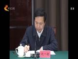 《河北新闻联播》 20180426