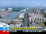 [朝闻天下]证监会 住建部 住房租赁资产证券化政策出炉