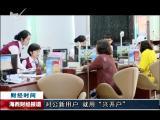 海西财经报道 2018.04.26 - 厦门电视台 00:09:08