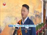 《安徽新闻联播》 20180429