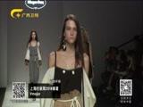 《时尚中国》 20180429