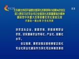 《河北新闻联播》 20180429