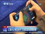 两岸新新闻 2018.04.29 - 厦门卫视 00:26:52