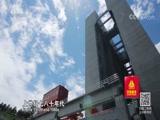 5集系列片《中国智造》(1) 坐电梯过三峡 走遍中国 2018.04.30 - 中央电视台 00:25:55