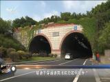 隧道下穿通道防汛能力如何提升? 十分关注 2018.05.01 - 厦门电视台 00:19:46