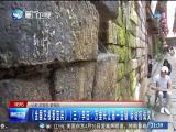 两岸新新闻 2018.05.01 - 厦门卫视 00:27:10
