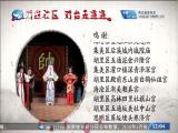 吕赛花(3) 斗阵来看戏 2018.04.30 - 厦门卫视 00:49:53