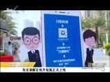 炫彩生活 2018.04.30 - 厦门电视台 00:05:32