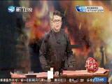 名人轶事 战国篇·围魏救赵(三) 斗阵来讲古 2018.05.02 - 厦门卫视 00:29:59