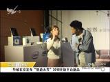 炫彩生活 2018.05.01 - 厦门电视台 00:05:07