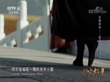 古都探秘——摄政王的荣辱门 国宝档案 2018.05.04 - 中央电视台 00:13:36
