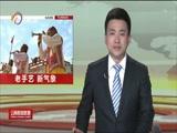 《云南新闻联播》 20180507