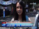 两岸新新闻 2018.5.7 - 厦门卫视 00:27:26