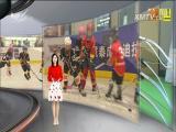 冷门运动在厦兴起 健康消费成新时尚  十分关注 2018.5.7 - 厦门电视台 00:10:09