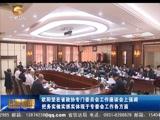 [甘肃新闻]欧阳坚在省政协专门委员会工作座谈会上强调 把务实做实抓实体现于专委会工作各方面