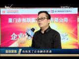 金融聚焦 2018.05.05 - 厦门电视台 00:09:55