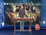 名人轶事 战国篇·墨子救宋(六) 斗阵来讲古 2018.05.08 - 厦门卫视 00:29:08