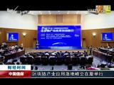 海西财经报道 2018.05.07 - 厦门电视台 00:08:44