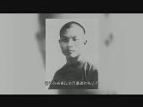 《两岸秘密档案》彻底的革命者 台共党人张志忠曾求学厦门 00:01:51