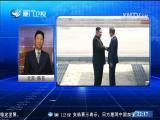 中日韩领导人再聚首 开辟东北亚合作新天地 两岸直航 2018.5.10 - 厦门卫视 00:29:38
