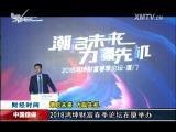 海西财经报道 2018.05.09 - 厦门电视台 00:08:07