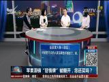 """苹果滞销""""悲情牌""""被翻开,您还买吗? TV透 2018.05.11 - 厦门电视台 00:24:48"""