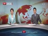 《特别关注-北京》 20180511