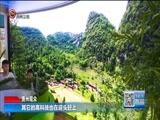 《贵州新闻联播》 20180513