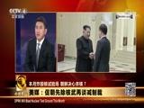 《今日关注》 20180513 本月炸毁核试验场 朝鲜决心弃核?