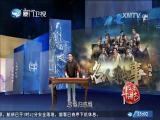 名人轶事 战国篇·苏秦刺股(九) 斗阵来讲古 2018.05.14 - 厦门卫视 00:29:47